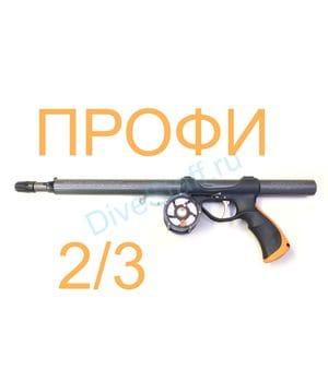 Ружье подводное Pelengas Magnum PROFI 55 ручка 2/3 (c катушкой) ПРОФИ